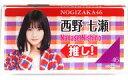 【中古】小物(女性) 西野七瀬(乃木坂46) 個別ネームプレート 「インフルエンサー」