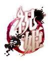 【中古】PS4ソフト 祝姫 -祀-