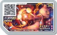 トレーディングカード・テレカ, トレーディングカード 537202 02-036 5