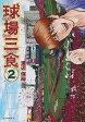 【中古】B6コミック 球場三食(2) / 渡辺保裕