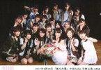 【中古】生写真(AKB48・SKE48)/アイドル/AKB48 AKB48/集合/横型・2017年4月24日 「僕の太陽」 中田ちさと 卒業公演/AKB48劇場公演記念集合生写真