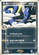 トレーディングカード・テレカ, トレーディングカードゲーム PCG W -silver- 012020
