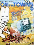 雑誌, その他 PC Oh!FM TOWNS 19941011 !