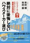 【中古】単行本(実用) ≪産業≫ DVD付)ハウスメーカーで建てる、家づくりの授業 / 市村博【中古】afb