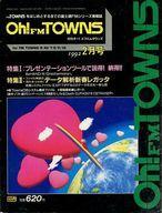 雑誌, その他 PC Oh!FM TOWNS 19922 !