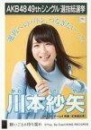 【中古】生写真(AKB48・SKE48)/アイドル/AKB48 川本紗矢/CD「願いごとの持ち腐れ」劇場盤特典生写真