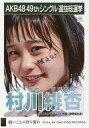 【エントリーでポイント10倍!(7月11日01:59まで!)】【中古】生写真(AKB48・SKE48)/アイドル/HKT48 村川緋杏/CD「願いごとの持ち腐れ」劇場盤特典生写真