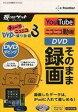【中古】WindowsXP/Vista/7 CDソフト チューブとニコニコ DVDも録り放題3