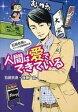 【中古】B6コミック 人間は愛でできている 石田衣良の恋愛対決 / 後藤晶