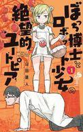 【中古】少年コミック ぼっち博士とロボット少女の絶望的ユートピア(1) / 山田鐘人