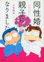 【中古】その他コミック 同性婚で親子になりました。 / 八木裕太