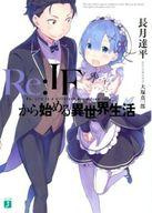 ライトノベル(文庫) Re:IFから始める異世界生活 Blu-ray&DVD「Re:ゼロから始める異世界...