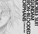 【中古】アニメ系CD 機動戦士ガンダム 鉄血のオルフェンズ COMPLETE BEST[DVD付期間限定盤]