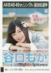【中古】生写真(AKB48・SKE48)/アイドル/AKB48 谷口もか/CD「願いごとの持ち腐れ」劇場盤特典生写真