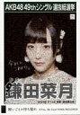 【中古】生写真(AKB48・SKE48)/アイドル/SKE48 鎌田菜月/CD「願いごとの持ち腐れ」劇場盤特典生写真