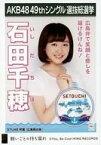 【中古】生写真(AKB48・SKE48)/アイドル/STU48 石田千穂/CD「願いごとの持ち腐れ」劇場盤特典生写真