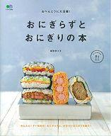 【中古】グルメ・料理雑誌 おべんとうに大活躍!おにぎらずとおにぎりの本【タイムセール】