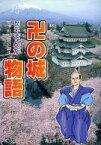 【中古】B6コミック 卍の城物語 城下町弘前の誕生 / 知坂元