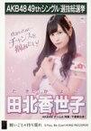 【中古】生写真(AKB48・SKE48)/アイドル/AKB48 田北香世子/CD「願いごとの持ち腐れ」劇場盤特典生写真