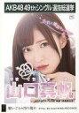 【中古】生写真(AKB48・SKE48)/アイドル/NGT48 山口真帆/CD「願いごとの持ち腐れ」劇場盤特典生写真
