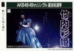 【中古】生写真(AKB48・SKE48)/アイドル/SKE48 竹内彩姫/CD「願いごとの持ち腐れ」劇場盤特典生写真