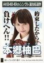 【中古】生写真(AKB48・SKE48)/アイドル/NMB48 本郷柚巴/CD「願いごとの持ち腐れ」劇場盤特典生写真