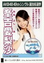 【中古】生写真(AKB48・SKE48)/アイドル/STU48 峯吉愛梨沙/CD「願いごとの持ち腐れ」劇場盤特典生写真