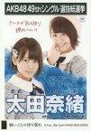 【中古】生写真(AKB48・SKE48)/アイドル/AKB48 太田奈緒/CD「願いごとの持ち腐れ」劇場盤特典生写真