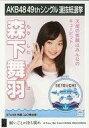 【中古】生写真(AKB48・SKE48)/アイドル/STU48 森下舞羽/CD「願いごとの持ち腐れ」劇場盤特典生写真