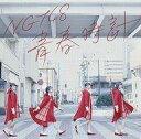 【中古】邦楽CD NGT48 / 青春時計[DVD付B]...