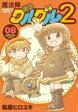 【中古】B6コミック 魔法陣グルグル2(8) / 衛藤ヒロユキ