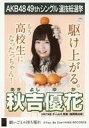 【中古】生写真(AKB48・SKE48)/アイドル/HKT48 秋吉優花/CD「願いごとの持ち腐れ」劇場盤特典生写真