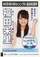 【中古】生写真(AKB48・SKE48)/アイドル/STU48 福田朱里/CD「願いごとの持ち腐れ」劇場盤特典生写真