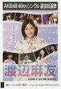 【中古】生写真(AKB48・SKE48)/アイドル/AKB48 渡辺麻友/CD「願いごとの持ち腐れ」劇場盤特典生写真