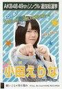 【中古】生写真(AKB48・SKE48)/アイドル/AKB48 小田えりな/CD「願いごとの持ち腐れ」劇場盤特典生写真