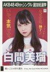 【中古】生写真(AKB48・SKE48)/アイドル/NMB48 白間美瑠/CD「願いごとの持ち腐れ」劇場盤特典生写真