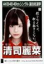 【中古】生写真(AKB48・SKE48)/アイドル/NGT48 清司麗菜/CD「願いごとの持ち腐れ」劇場盤特典生写真