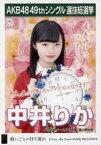 【中古】生写真(AKB48・SKE48)/アイドル/NGT48 中井りか/CD「願いごとの持ち腐れ」劇場盤特典生写真
