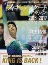 【中古】スポーツ雑誌 フィギュアスケート2016-2017シーズンファイナル【エントリーでポイント1 ...