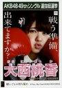 【エントリーでポイント10倍!(9月11日01:59まで!)】【中古】生写真(AKB48・SKE48)/アイドル/AKB48 大西桃香/CD「願いごとの持ち腐れ」劇場盤特典生写真