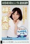 【中古】生写真(AKB48・SKE48)/アイドル/STU48 榊美優/CD「願いごとの持ち腐れ」劇場盤特典生写真