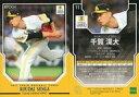 【中古】スポーツ/レギュラーカード/EPOCH ベースボールカード 2017 福岡ソフトバンクホークス 11 [レギュラーカード] : 千賀滉大(左向き)(膝上)