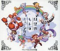 【中古】同人音楽CDソフト 幻想郷レトロミュージカル / フランソワさんのよもぎ畑