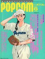 雑誌, その他  )POPCOM 19926