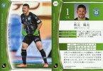 【中古】スポーツ/レギュラー/2017 Jリーグ オフィシャルトレーディングカード 184 [レギュラー] : 秋元陽太