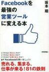【中古】単行本(実用) ≪ビジネス≫ Facebookを最強の営業ツールに変える本 / 坂本翔【中古】afb