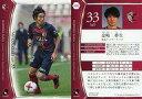 【中古】スポーツ/レギュラー/2017 Jリーグ オフィシャルトレーディングカード 026 [レギュラー] : 金崎夢生
