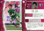 【中古】スポーツ/レギュラー/2017 Jリーグ オフィシャルトレーディングカード 135 [レギュラー] : 丹野研太