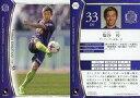 【中古】スポーツ/レギュラー/2017 Jリーグ オフィシャルトレーディングカード 152 [レギュラー] : 塩谷司