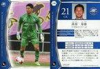 【中古】スポーツ/レギュラー/2017 Jリーグ オフィシャルトレーディングカード 180 [レギュラー] : 高原寿康